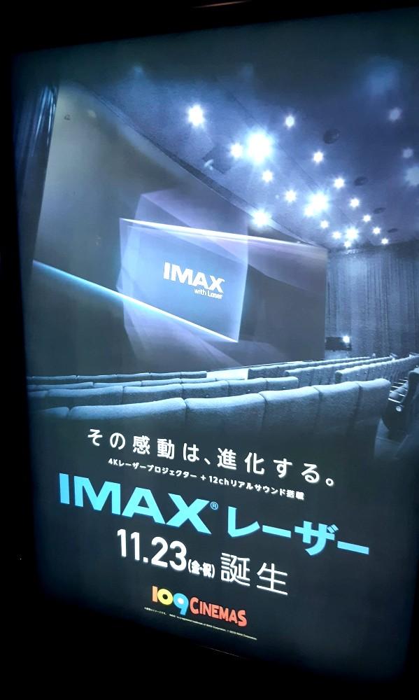 Imaxレーザーが川崎と名古屋の109シネマズに導入されたので早速行ってきた Imaxレーザーと通常版imaxの違いは何