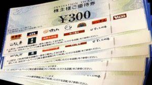 吉野家から株主優待券が届いた。使えるのは牛丼屋だけじゃない!