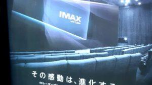 IMAXレーザーが川崎と名古屋の109シネマズに導入されたので早速行ってきた。IMAXレーザーと通常版IMAXの違いは何?